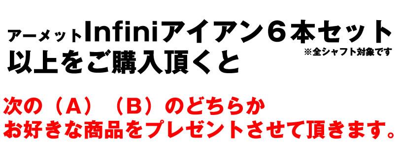 【Infiniアイアン全シャフト対象】アーメットInfiniアイアン6本セット以上をご購入頂くと、ルーツInfiniウェッジGW・SW 2本セットか、ルーツトートバッグのどちらかお好きな商品をプレゼントさせて頂きます。